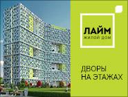 Жилой дом «Лайм»: Квартиры у парка Сокольники Уникальная архитектура.